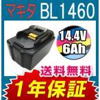 マキタ MAKITA BL1460 互換バッテリー 激安 14.4V 6.0AH 6000mAh 互換 マキタバッテリー 1年保証