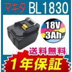 マキタ MAKITA BL1830 大容量 互換バッテリー 激安 18.0V 3.0Ah 3000mAh サムスン社セル搭載 互換 マキタバッテリー 1年保証