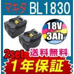 マキタ MAKITA BL1830 2セット 互換バッテリー 激安 18.0V 3.0Ah 3000mAh サムスン社セル搭載 互換 マキタバッテリー 純正より安い