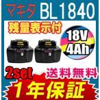マキタ MAKITA BL1840B 電池残量表示付き 互換バッテリー 2セット 激安 18.0V 4.0Ah 4000mAh サムスン社セル搭載 1年保証