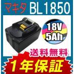 マキタ MAKITA BL1850 大容量 互換バッテリー 激安 18.0V 5.0Ah 5000mAh サムスン社セル搭載 互換 マキタバッテリー 1年保証