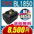 makita インパクトドライバー TD145D TD144 BTD140 BTD140Z BTD141 BTD144 対応 マキタ BL1850 互換 バッテリー 激安 18.0V 5.0Ah 5000mAh BL1830  BL1860