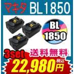 マキタ MAKITA BL1850 3セット 互換バッテリー 激安 18.0V 5.0Ah 5000mAh 互換 マキタバッテリー 純正より安い