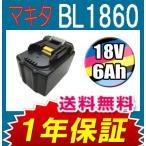 マキタ MAKITA BL1860 大容量 互換バッテリー 激安 18.0V 6.0Ah 6000mAh サムスン社セル搭載 互換 マキタバッテリー 純正より安い