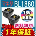 マキタ MAKITA BL1860 互換バッテリー 2セット 激安 18.0V 6.0Ah 6000mAh サムスン社セル搭載 互換 マキタバッテリー 純正より安い