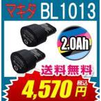 マキタ MAKITA BL1013 2セット 互換バッテリー 激安 10.8V 2.0AH 2000mAh 互換 マキタバッテリー 純正より安い BL1014