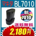 マキタ MAKITA BL7010 互換バッテリー 激安 7.2V 2.0AH 2000mAh サムスン社セル搭載 互換 マキタバッテリー 純正より安い