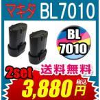 マキタ MAKITA BL7010 2セット 互換バッテリー 激安 7.2V 2.0AH 2000mAh サムスン社セル搭載 互換 マキタバッテリー 純正より安い