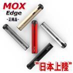 アイコス  互換機 電子たばこ IQOS  対応  連続吸引  MOX Edge モックスエッジ 振動お知らせ機能付