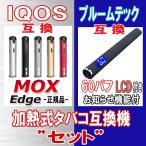 アイコス 互換 バッテリー  IQOS  対応 プルームテック ploom tech 対応 LCD 60パフパフお知らせ機能付  電子たばこ セット I MOX Edge モックスエッジ