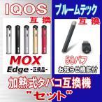 アイコス 互換機  IQOS  対応 プルームテック ploom tech 対応 互換バッテリー 50パフお知らせ機能付  電子たばこ セット I MOX Edge モックスエッジ