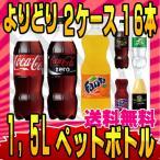 コカ・コーラ ジンジャーエール スプライト ファンタ 激安 お得 ペットボトル 1,5LPET 1,5リットル 8本入よりどり 2ケース 計16本