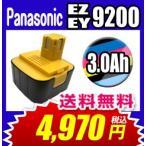 パナソニック EZ9200 EY9200 互換バッテリー Panasonic 激安 12.0V 3.0AH 3000mAh 松下電工 互換 バッテリー 純正より安い