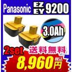 パナソニック EZ9200 EY9200 互換バッテリー 2セット Panasonic 激安 12.0V 3.0AH 3000mAh 松下電工 互換 バッテリー 純正より安い