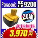 パナソニック EZ9200 EY9200 互換バッテリー Panasonic 激安 12.0V 2.0AH 2000mAh 松下電工 互換 バッテリー 純正より安い