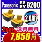パナソニック EZ9200 EY9200 互換バッテリー 2セット Panasonic 激安 12.0V 2.0AH 2000mAh 松下電工 互換 バッテリー 1年保証