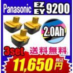 パナソニック EZ9200 EY9200 互換バッテリー 3セット Panasonic 激安 12.0V 2.0AH 2000mAh 松下電工 互換 バッテリー 1年保証