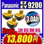 パナソニック EZ9200 EY9200 互換バッテリー 3セット Panasonic 激安 12.0V 3.0AH 3000mAh 松下電工 互換 バッテリー 1年保証