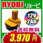 リョービ RYOBI B-1220F2  互換バッテリー 激安 12.0V 2.0AH  1203C B-1203F2 B-1203F3 B-1203M1 BPL-1220
