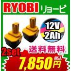 リョービ RYOBI B-1220F2  互換バッテリー 2セット  激安 12.0V 2.0AH  1203C B-1203F2 B-1203F3 B-1203M1 BPL-1220