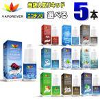リキッド 電子タバコ VAPE 5本選択 5ml VAPOREVER  EMILI エミリ eGo AIO X6 X7 X8J  メンソール タール ニコチン0