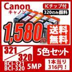 BCI-321+320BK/5MP キヤノン プリンターインクカートリッジ 5色セット(顔料ブラック)互換インク