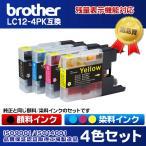 brother ブラザープリンターインク (IB6-set) MFC-J6710CDW用 互換インクカートリッジ 純正12互換 LC12-4PK お徳用4色パック (純正同様の顔料/染料インク)