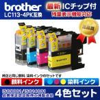 最新ICチップ付 brother ブラザープリンターインク (IB9-set) 互換インクカートリッジ 純正113互換 LC113-4PK 4色パック 4色セット 黒は顔料インク 他染料インク