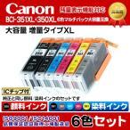 CANON キャノンプリンターインク(IC6-set)PIXUS MG6730互換インクタンク BCI-351XL(BK/C/M/Y/GY)+BCI-350XLマルチパック大容量 6色(PGBKが顔料) ICチップ付【N】