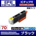 EPSON エプソンプリンターインク (ICBK70L単品) EP-306用 互換インクカートリッジ ICBK70L互換 ブラック 黒 1個 染料インク/ICチップ付き/増量タイプ