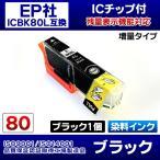 EPSON エプソンプリンターインク (ICBK80L単品) EP-807AW用 互換インクカートリッジ ICBK80L互換 ブラック 黒 1個 染料インク/ICチップ付き/増量タイプ