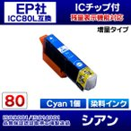 EPSON エプソンプリンターインク (ICC80L単品) EP-807AW用 互換インクカートリッジ ICC80L互換 シアン 1個 染料インク/ICチップ付き/増量タイプ