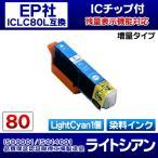 EPSON エプソンプリンターインク (ICLC80L単品) EP-807AW用 互換インクカートリッジ ICLC80L互換 ライトシアン 1個 染料インク/ICチップ付き/増量タイプ