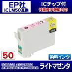 EPSON エプソンプリンターインク (ICLM50単品) EP-804AW用 互換インクカートリッジ ICLM50互換 ライトマゼンタ 1個 互換インク/染料インク/ICチップ付