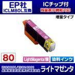 EPSON エプソンプリンターインク (ICLM80L単品) EP-807AW用 互換インクカートリッジ ICLM80L互換 ライトマゼンタ 1個 染料インク/ICチップ付き/増量タイプ