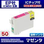EPSON エプソンプリンターインク (ICM50単品) EP-804AW用 互換インクカートリッジ ICM50互換 マゼンタ 1個 互換インク/染料インク/ICチップ付