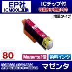 EPSON エプソンプリンターインク (ICM80L単品) EP-807AW用 互換インクカートリッジ ICM80L互換 マゼンタ 1個 染料インク/ICチップ付き/増量タイプ