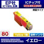EPSON エプソンプリンターインク (ICY80L単品) EP-807AW用 互換インクカートリッジ ICY80L互換 イエロー 1個 染料インク/ICチップ付き/増量タイプ