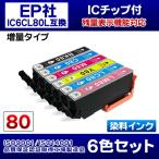 EPSON エプソンプリンターインク (IE11-set) EP-807AW用 互換インクカートリッジ IC6CL80L互換 染料インク ICチップ付き 6色セット 増量タイプ