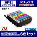 EPSON エプソンプリンターインク (IE2-set) EP-706A用  互換インクカートリッジ IC6CL70L互換 染料インク ICチップ付き 6色セット 増量タイプ