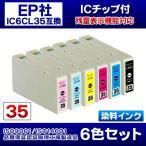 EPSON エプソンプリンターインク (IE6-set) PM-A900用 互換インクカートリッジ IC6CL35互換 6色セット 純正と同じ染料インク ICチップ付き
