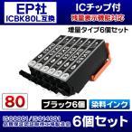 EPSON エプソンプリンターインク (IE61-set) EP-807AW用 互換インクカートリッジ ICBK80L互換 黒 ブラック 6個セット/染料インク/ICチップ付 増量タイプ