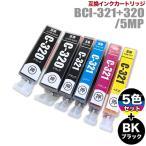 ショッピングキャノン キャノン インクカートリッジ Canon インク BCI-321/320 5色セット +ブラック1個 計6個(BCI-321+320/5MP)キャノン プリンターインク メール便送料無料