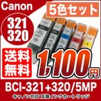 キャノン インク Canon 互換インクカートリッジ BCI-321/320 5色セット(BCI-321+320/5MP)キャノン プリンターインク メール便送料無料