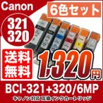 ショッピングキャノン キャノン インクカートリッジ Canon インク BCI-321/320 6色セット(BCI-321+320/6MP)キャノン プリンターインク メール便送料無料