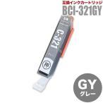 プリンターインク キャノン Canon インクカートリッジ プリンター インク BCI-321GY グレー カートリッジ