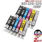 プリンターインク キャノン Canon インクカートリッジ プリンター インク BCI-326/325 6色セット ×2セット(BCI-326+325/6MP)メール便送料無料