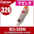 キャノン インク Canon 互換インクカートリッジ BCI-326M(マゼンタ)キャノン プリンターインク