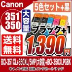 キャノン インク Canon 互換インクカートリッジ BCI-351XL/350XL(大容量) 5色セット +ブラック1個 計6個(BCI-351+350/5MP)キャノン プリンターインク 送料無料