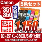 キャノン インク Canon 互換インクカートリッジ BCI-351XL/350XL(大容量) 5色セット(BCI-351XL+350XL/5MP)キャノン プリンターインク メール便送料無料